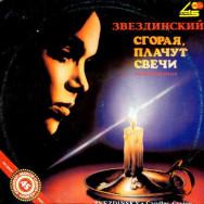 Звездинский – Сгорая, Плачут Свечи