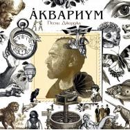 Аквариум – Песни Джорджа